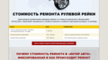 reiki.inter-auto56.ru