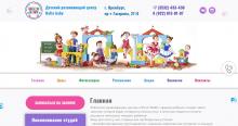 Детский центр HELLO BABY