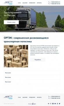 Транспортная компания ОРТЭК
