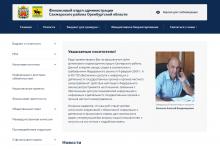 Финансовый отдел администрации Сакмарского района Оренбургской области