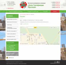 Автономная некоммерческая организация «Центр Сертификации Персонала»