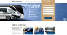 Транспортная компания «Кортеж сервис Оренбург»