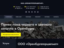 ООО «Оренбургвторцветмет»