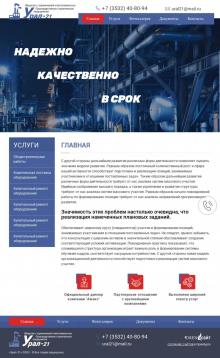 ООО Производственно-строительное предприятие — Урал-21