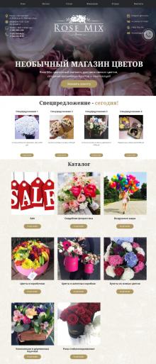 Rose Mix цветочный магазин