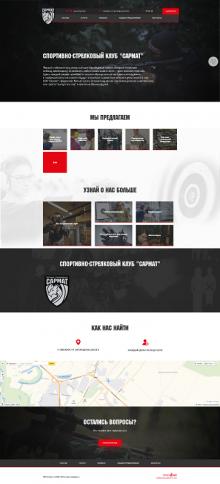 Спортивно-стрелковый клуб