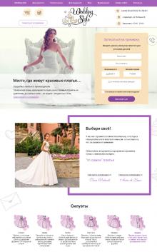 Wedding Style свадебный салон