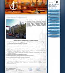Автономная некоммерческая организация «Судебная экспертиза»