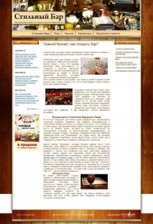 Сайт Стильный Бар